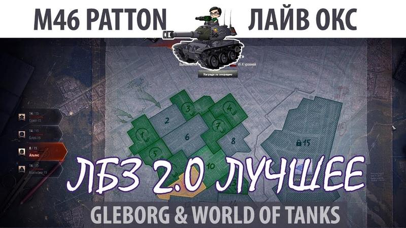 ЛБЗ 2 0 M46 Patton Лайв Окс Альянс Excalibur wot