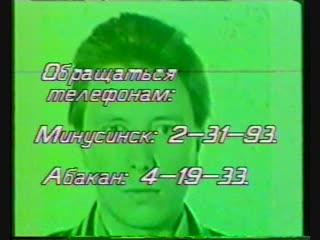 Объявление о пропаже Виктора Ивановича Пономарёва (Видеоканал-Абакан, 1996-1997 гг.)