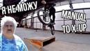 BMX VLOG Я НЕ МОГУ Manual на X UP Крытый скейтпарк
