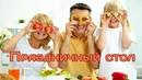 """Прямой эфир Марины Каганович """"Праздничный стол"""""""