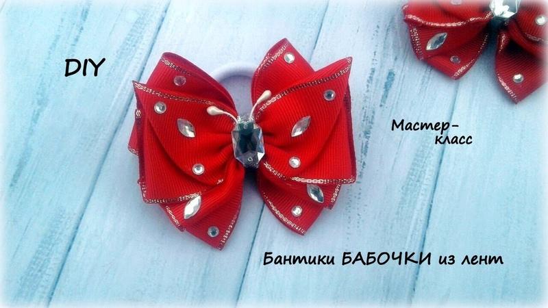 Бантики БАБОЧКИ из лент 🎀 Канзаши 🎀 Ribbon bow Kanzashi 🎀 Hand мade 🎀 DIYс муз
