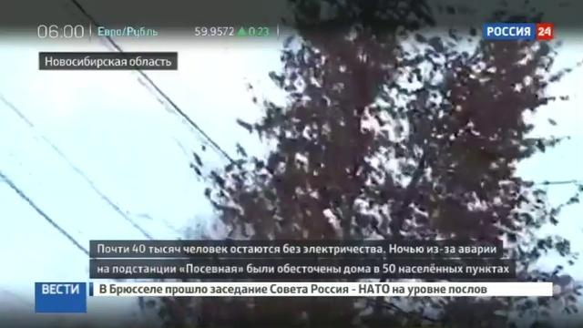 Новости на Россия 24 • В Новосибирской области 36 тысяч жителей остались без электричества