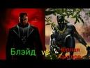 Blade vs Black Panther. Marvel contest of champions! Блэйд vs Чёрная Пантера.Марвел битва чемпионов!