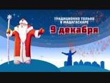 9 декабря Главный Дед Мороз в Чебоксарах