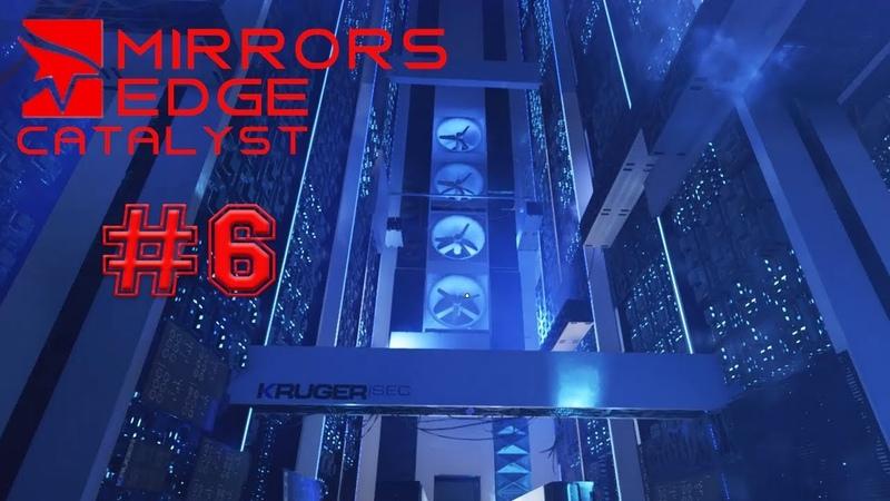 СЕРВЕРНАЯ - Mirror's Edge: Catalyst 6
