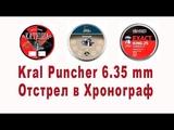 Kral Puncher Breaker Magnum 6.35 mm - Пули Катюша, Baracuda H&ampN, JSB King 1.645