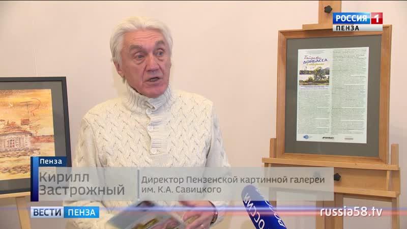 Пензенцы смогут полюбоваться пейзажами Донбасса в акварелях