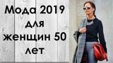 Мода 2019 для женщин 50 лет. Узнай об этом первым!