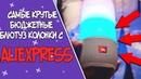 Топ 5 лучших бюджетных Bluetoth колонок с AliExpress