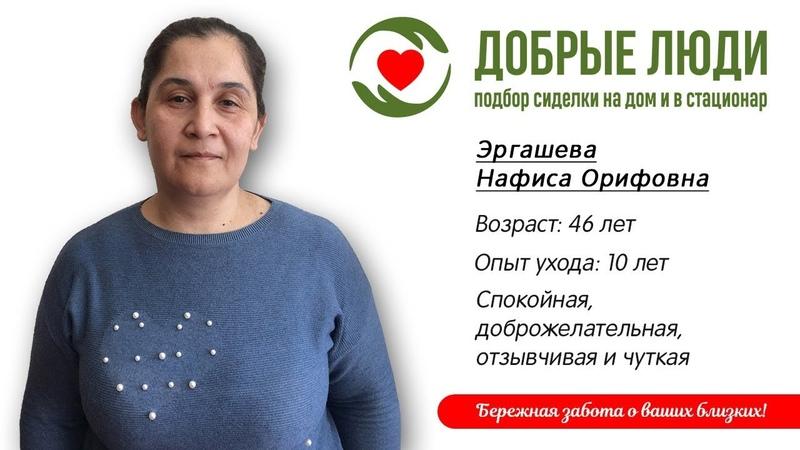 Сиделка Краснодар - Эргашева Нафиса Орифовна