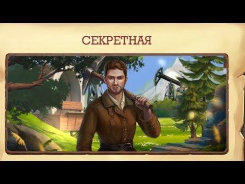 Update in Klondike Секретная локация Клондайк