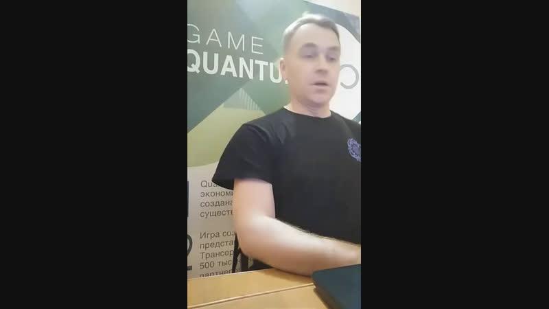 Quantum презентация