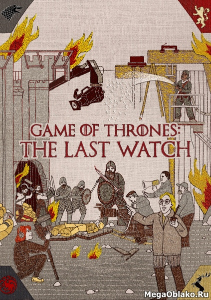 Игра престолов. Последний дозор / Game of Thrones: The Last Watch (2019/WEB-DL/WEB-DLRip)