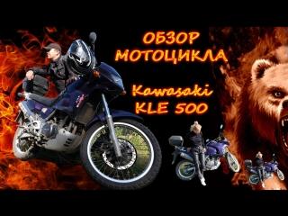 Кавасаки / KAWASAKI KLE 500 / Обзор, Тест-драйв,