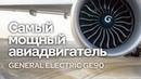 Самый мощный и большой авиационный двигатель General Electric GE90 GE9X