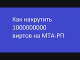 Как накрутить 1000000000$ Виртов на МТА-РП! [Новый способ]