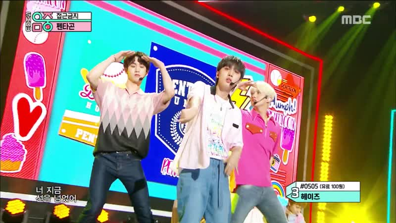 Pentagon - Humph! @ Music Core 190720