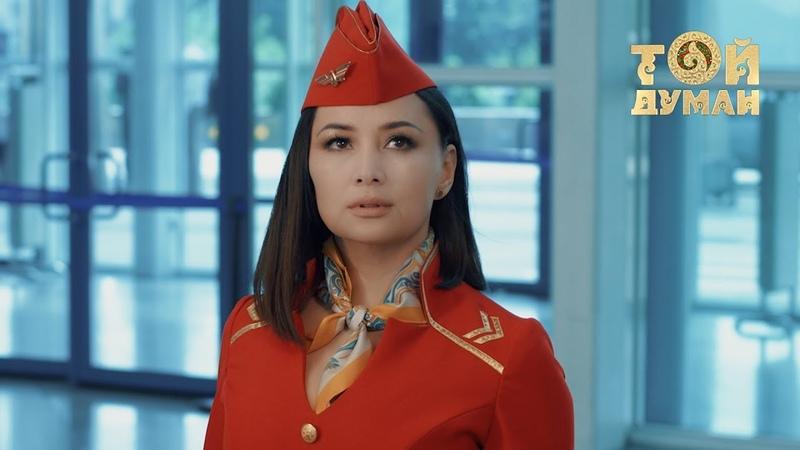 Мадина Сәдуақасова Жұлдыздармен сырласу