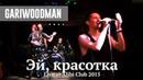 GARIWOODMAN Эй красотка Live at Alibi Club 2015