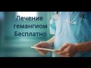 Лечение гемангиом и КАД бесплатно