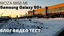 Moza Mini-mi Samsung Galaxy S9 plus VLOG TEST