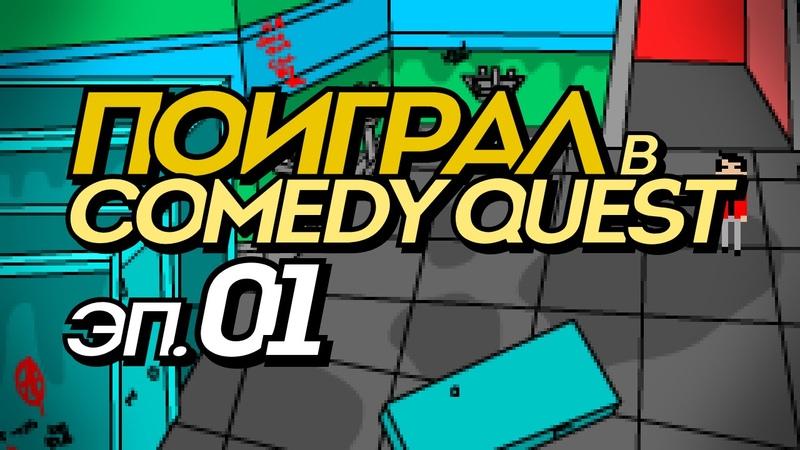 Поиграл в Comedy Quest, эп. №1: «Врываюсь в мир стендапа!» (прохождение на русском)