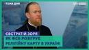 Тема дня Євстратій Зоря Як ФСБ розігрує релігійну карту в Україні