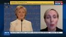 Новости на Россия 24 • Дебаты между Трампом и Клинтон: не обошлось без перепалки по поводу России