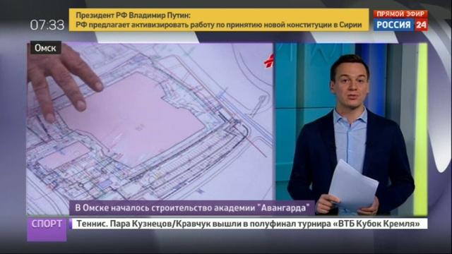 Новости на Россия 24 • В Омске началось строительство академии Авангарда