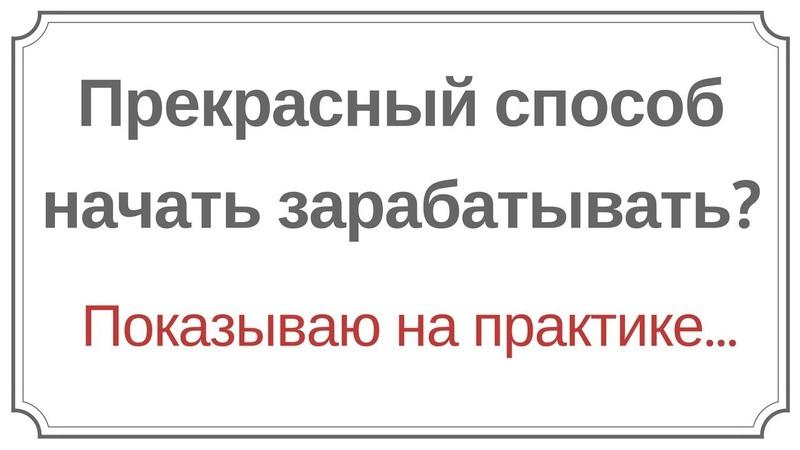 Показываю как заработать в интернете - Яндекс Дзен плюс Салид