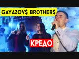 Виталий Лобач - Кредо моё (GAYAZOV$ BROTHER$)