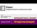 Futur/ будущее время в немецком языке