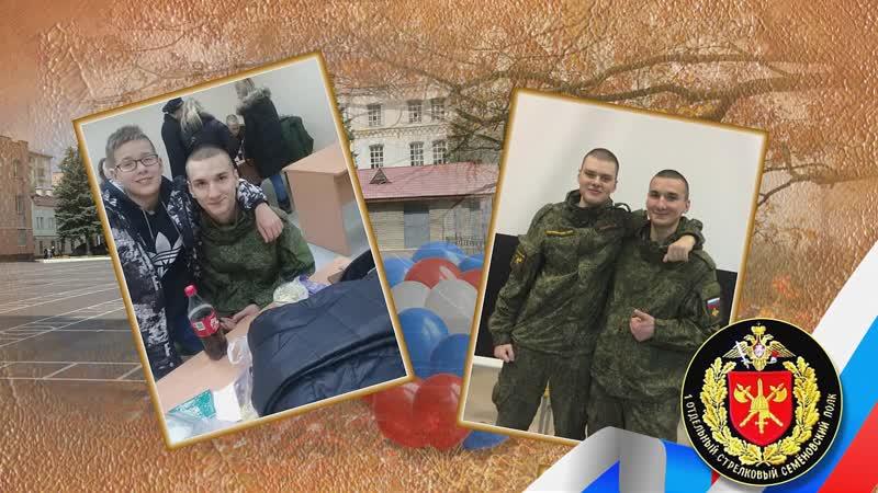 Наш дембель 9 ноября 2018,Семеновский полк!
