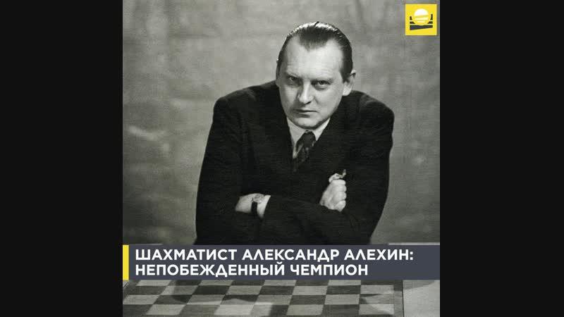 Шахматист Александр Алехин непобежденный чемпион