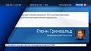 Новости на Россия 24 • После запрета на рекламу RT на Twitter посыпались обвинения в лицемерии и трусости