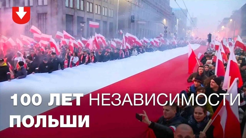 250 тысяч человек отметили столетие независимости Польши