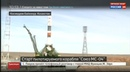 Новости на Россия 24 Корабль Союз МС 04 стартовал к МКС