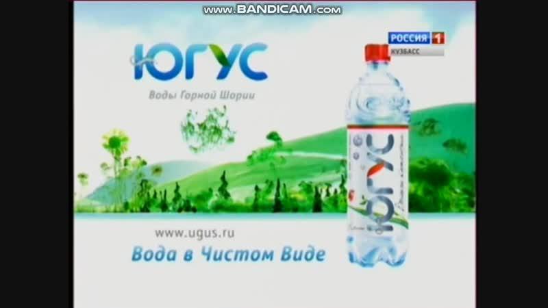 Рекламный блок (Россия 1 Кузбасс, 06.05.2016)