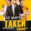 ТАКСИ СЕЙШЕН в Дофамине | 23 марта