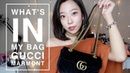 Gucci Mini Marmont开箱|Gucci Mini Marmont Valvet Bag Review|What's in my bag 2017