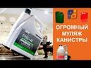 Надувная фигура Канистра - ATL и BTL инструменты для Рекламы моторного масла