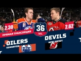 НХЛ-2018/19, РЧ. Нью-Джерси - Эдмонтон (06.10.2018) из Швеции (1)