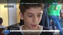 Новости на Россия 24 Крупнейший детдом в Алеппо получил гуманитарную помощь из России
