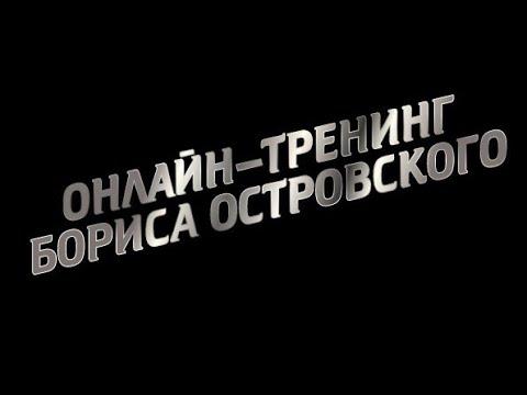 Бесплатный онлайн тренинг от Бориса Островского тренинг по заработку в интернете без вложений!