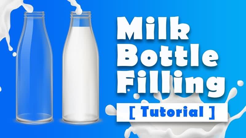 Эффект заполнения бутылки молоком - при помощи CSS и jQuery