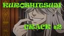 Kuroshitsuji Crack 2 Зачем жнецам визитки? (Rus)