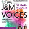 Эстрадно-джазовый конкурс J&M Voices 2019
