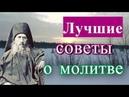 МОЛИТВА. О чем и как нужно правильно молиться - Афонский старец Арсений Минин