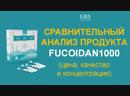 СРАВНИТЕЛЬНЫЙ АНАЛИЗ ПРОДУКТ FUCOIDAN1000 цена качество и концентрация