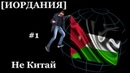 Сезон 2018. Иордания под ёлкой 1 -- Не Китай / НГ не на море